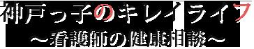 神戸っ子のキレイライフ